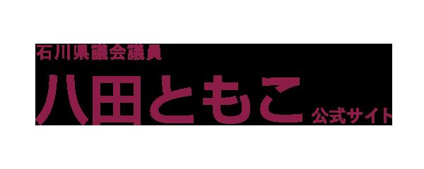 石川県議会議員 八田ともこ